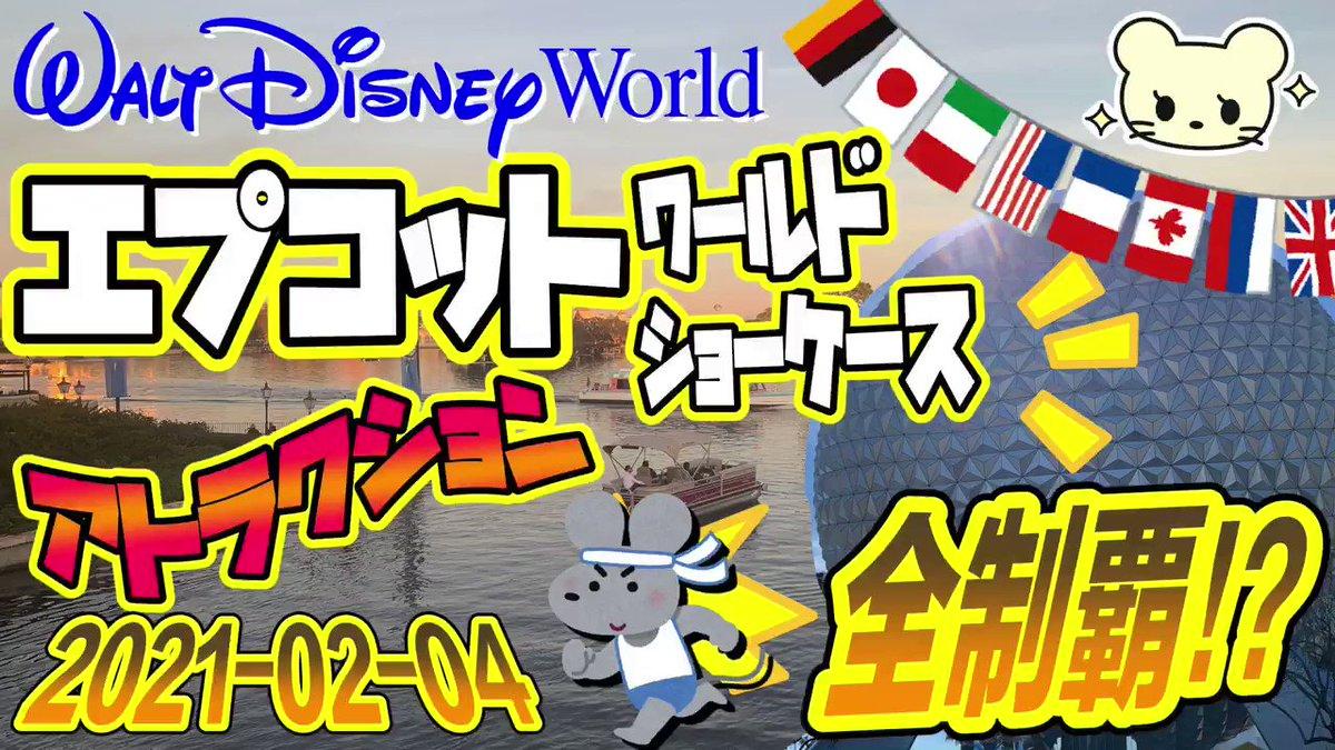 🔜新作動画、今夜木曜21時配信💕  #ディズニーワールド #エプコット のワールドショーケース内の #アトラクション全制覇 チャレンジしたよ‼️  ワールドショーケースには、日本を含む11カ国のパビリオンがあり、そのうち6カ国にアトラクションがあります😃  気になる結果は⁉️ ▶️