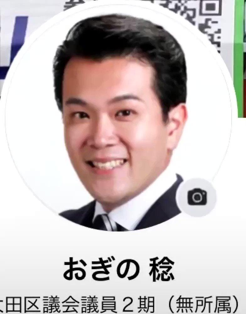 大田区議会議員のおぎの稔です。宜しくお願いします