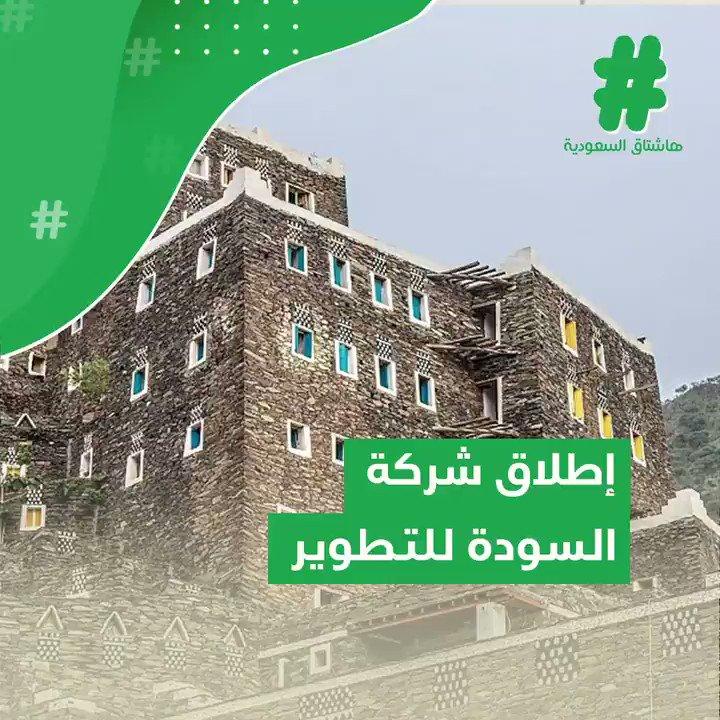 إطلاق #شركة_السودة_للتطوير؛ لاستثمار طبيعة المنطقة ومميزاتها.  #قصة_هاشتاق