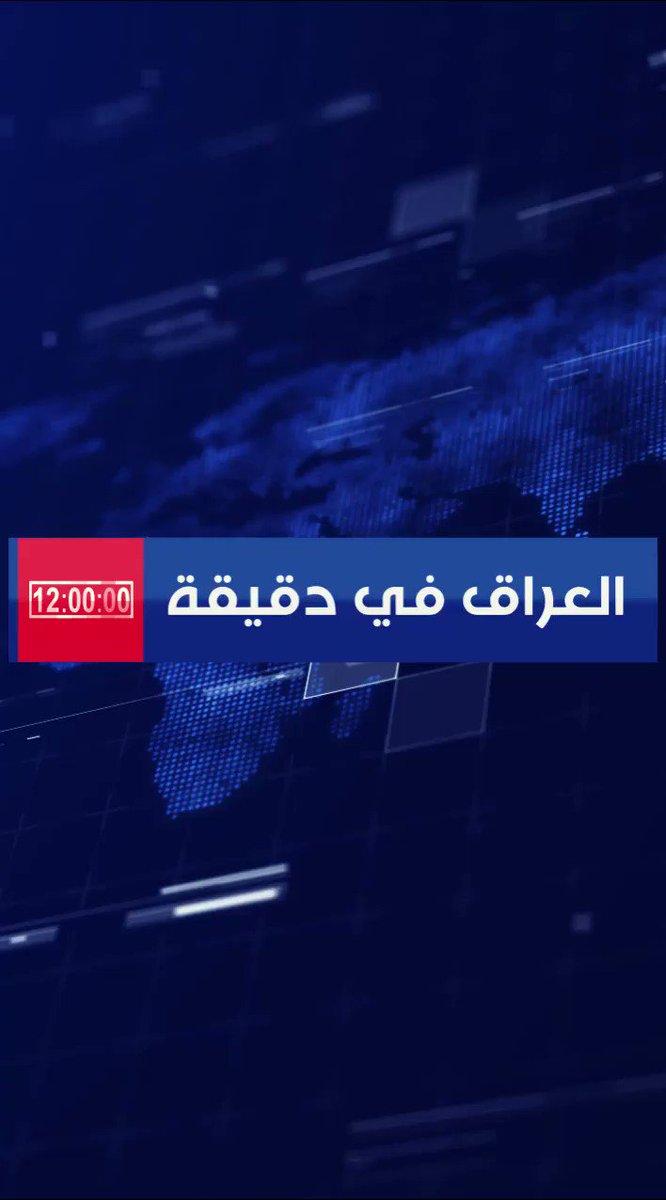 #كرستان تتوصل الى معلومات بشأن منفذي هجوم #أربيل.  #العراق_في_دقيقة اهم وابرز #الاخبار المحلية #السومرية #امن #سياسة #العراق
