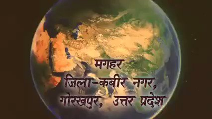 #wednesdaythought वाणी :- जपो रे मन परमेश्वर नाम कबीर। काशी तज गुरु मगहर पहुँचे, दोनों दीन के पीर (गुरु)। कोई गाढ़े कोई अग्नि जरावे, ढूंढा न पाया शरीर।। #कबीरपरमेश्वर_सतलोक_गमन