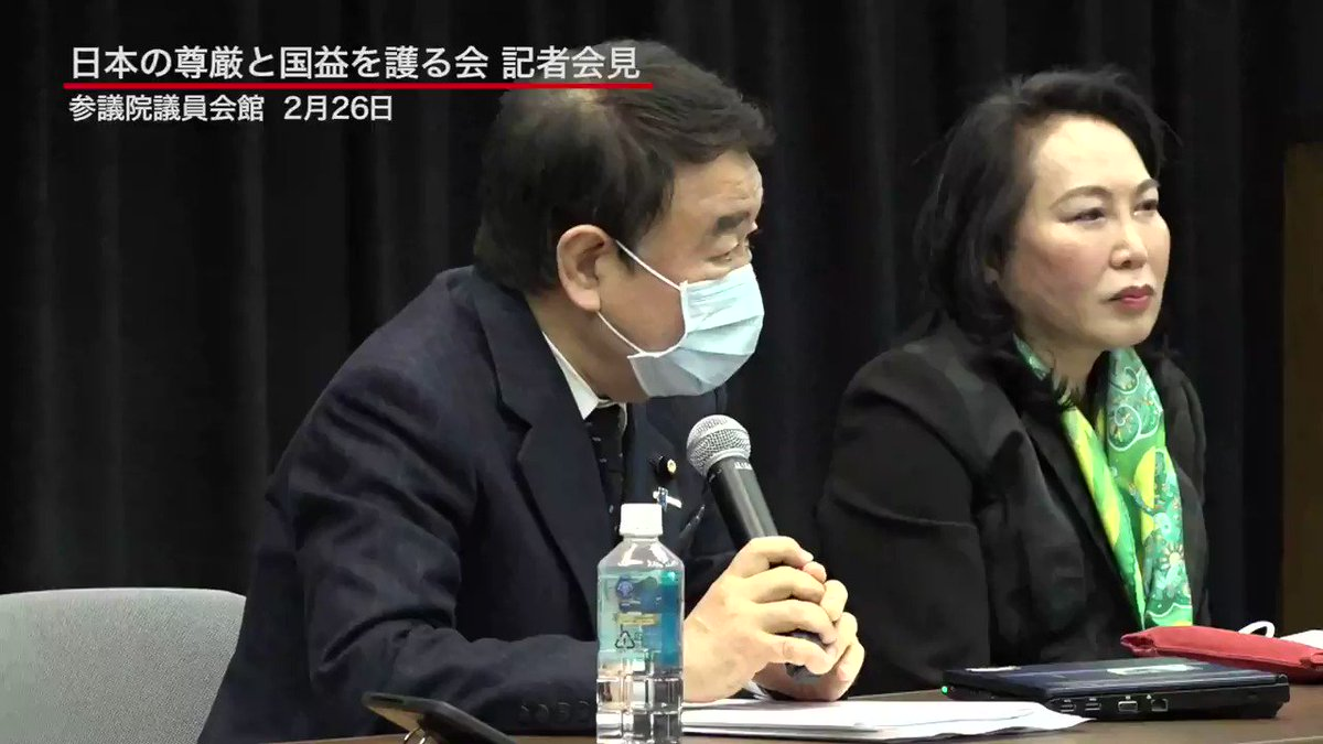 本日、参議院議員会館で「日本の尊厳と国益を護る会」が開催され、記者会見で代表の青山繁晴参議院議員と幹事長の山田宏参議院議員がNHKの責任について国会でも厳しく追及する方針を表明されました。「護る会」は、自由民主党に所属する国会議員の議員連盟(会員数62名)です。NHKの姿勢が問われます。
