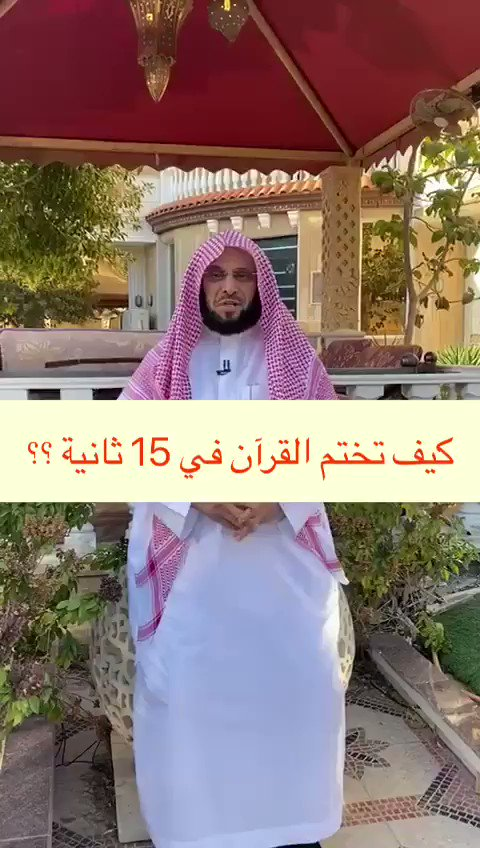 كيف تختم القرآن في 15 ثانية ؟؟  #عائض_القرني  @Dr_alqarnee #السعودية #وقف #صدقه_جاريه #اعمل_لاخرتك #الله #اذكروا_الله #رمضان #القران_الكريم