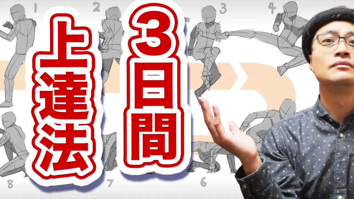 【超有料級】イラストが3日で上達する方法  @YouTubeより