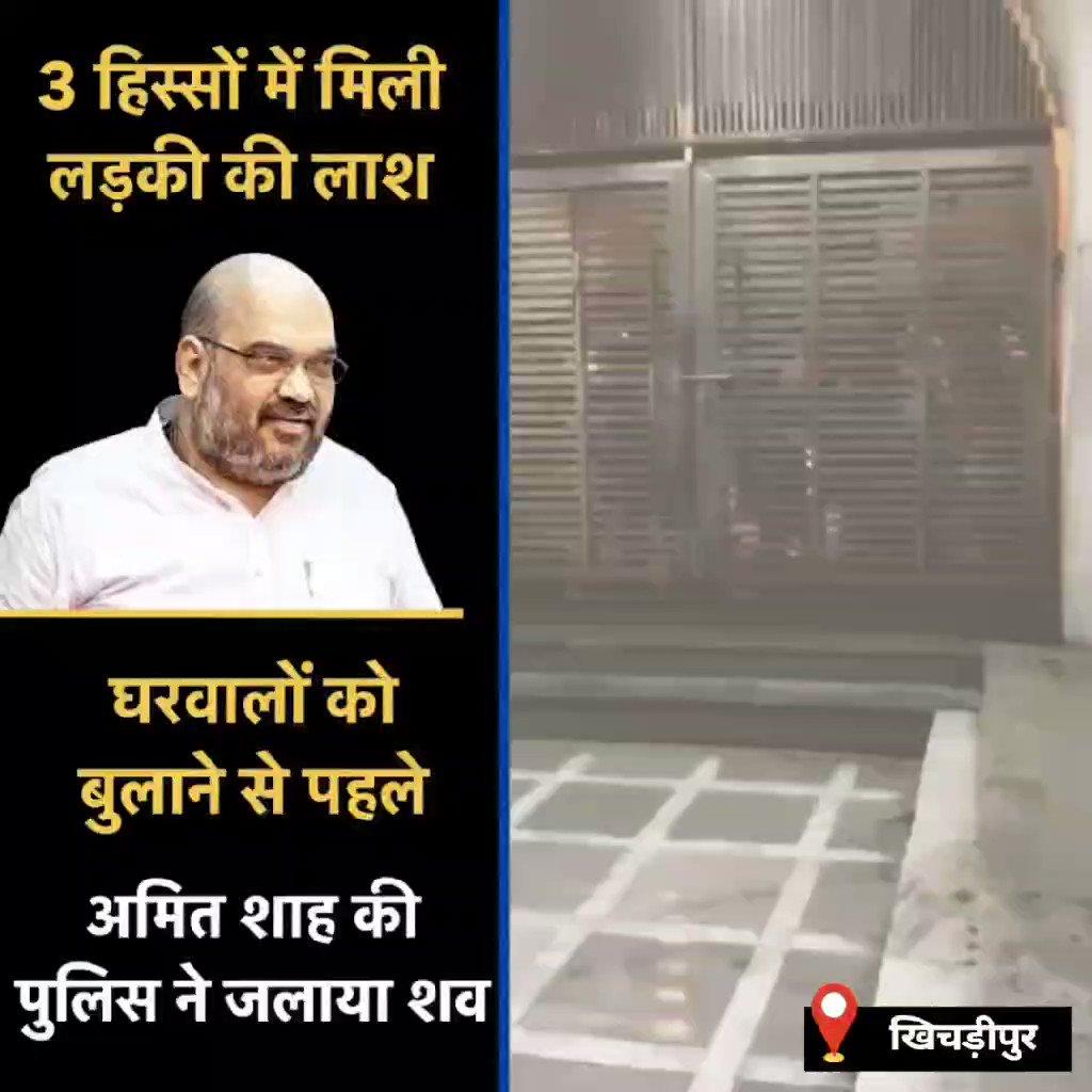 खिचड़ीपुर में एक मासूम बच्ची की लाश 3 हिस्सों में मिलने के बाद बच्ची के परिजनों को बुलाए बिना ही अमित शाह की पुलिस ने शव को जला दिया।   अमित शाह के अधीन दिल्ली पुलिस कानून व्यवस्था को बनाये रखने में लगातार असफल साबित हुई है, लेकिन गृहमंत्री चुनाव प्रचार करने में व्यस्त है।