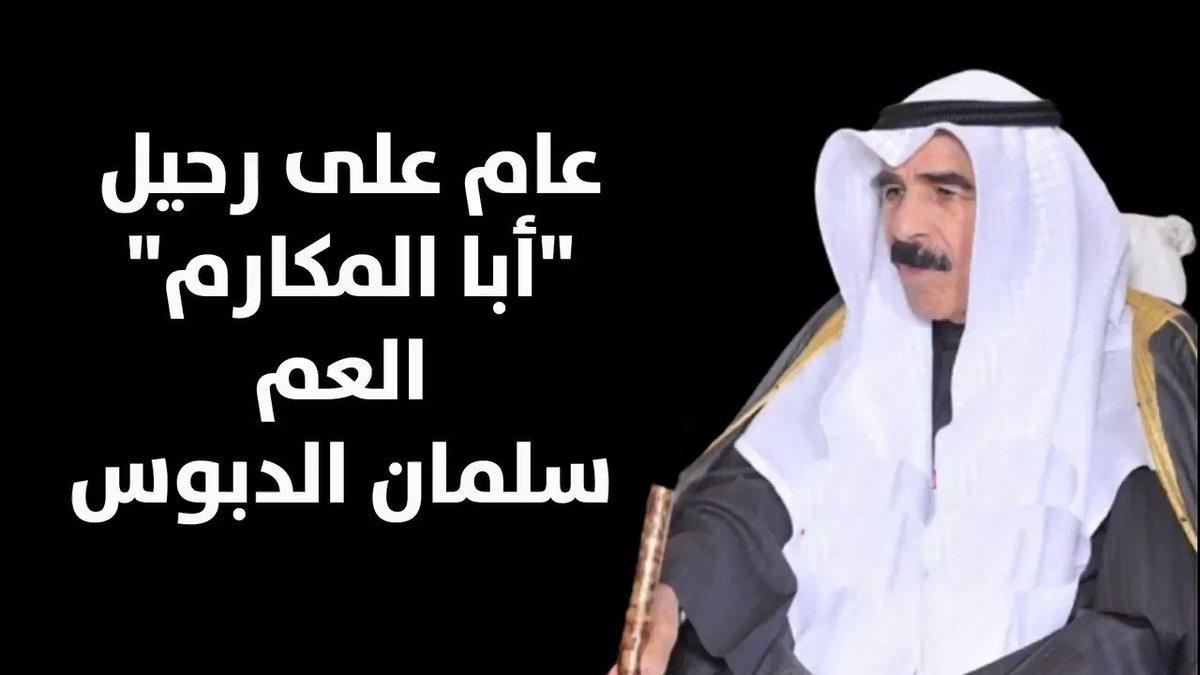 عام على رحيل أبو المكارم العم سلمان العبدالله الدبوس