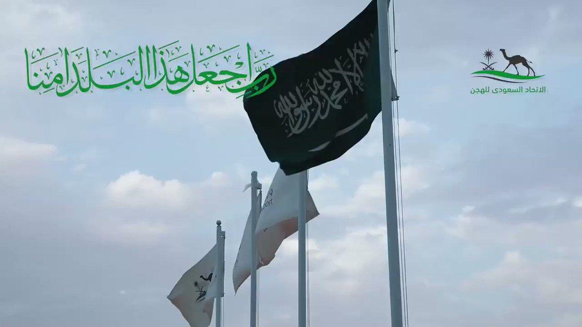 ربِ اجعل هذا البلد آمنا ..   #شكرا_أبطال_الدفاع_الجوي #الاتحاد_السعودي_للهجن https://t.co/vcJOqJRxUr