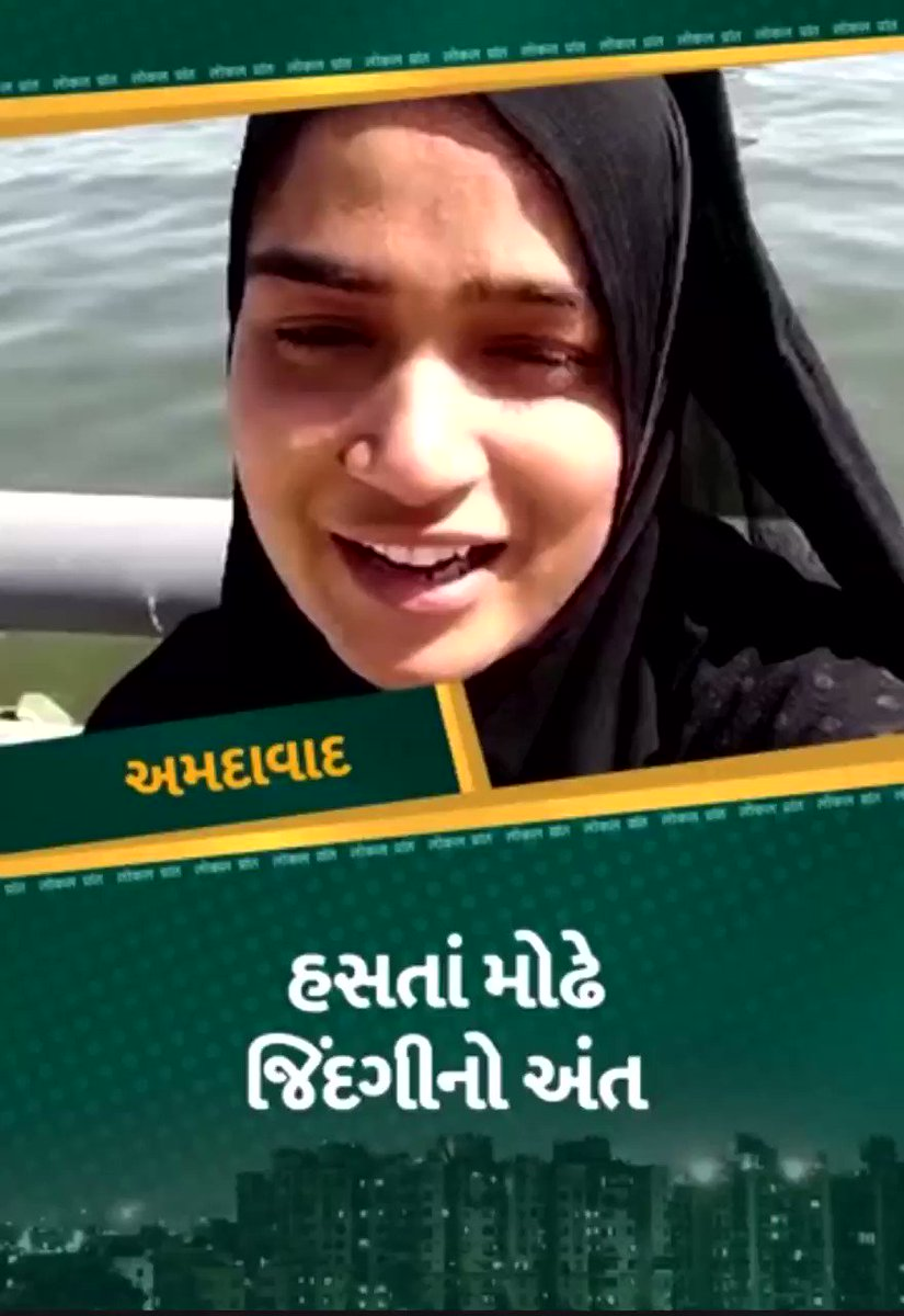 23 year old Ayesha releases this Video before Jumping in the #SabarmatiRiver #Ahmedabad! Just listen to this poignant misery of ill treatment at the hands of the In-Laws and a Ruthless Husband! Are We even Humans? When millions of Women are treated in such Tragic Fashion!