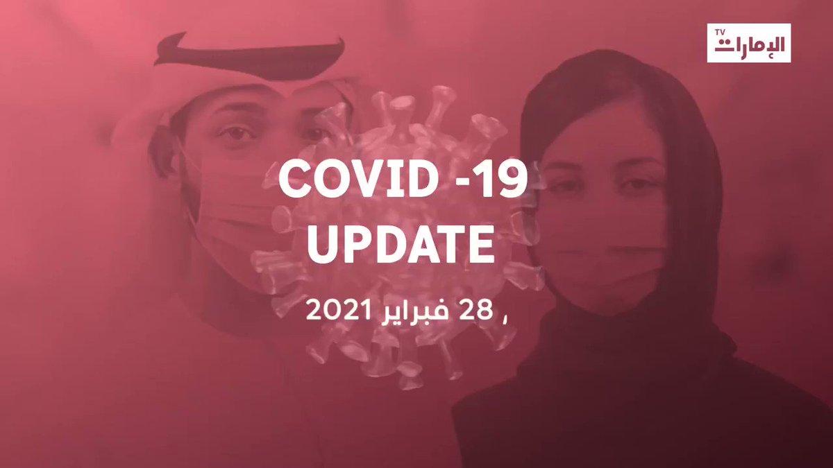 آخر مستجدات #فيروس_كورونا في #الإمارات  🗓️ الأحد 28 فبراير 2021  #انت_مسؤول #نلتزم_لننتصر  #YouAreResponsible #CommitToWin