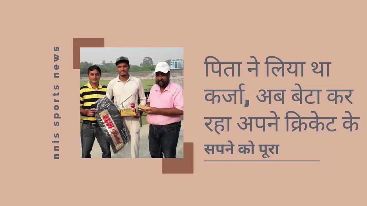 पिता ने लिया था कर्जा, अब बेटा कर रहा अपने क्रिकेट के सपने को पूरा @KKRiders @IPL @DineshKarthik @iamsr #IPLAuction #IPL2021Auction #IPLAuction #IPL2021 #Cricket #KKR