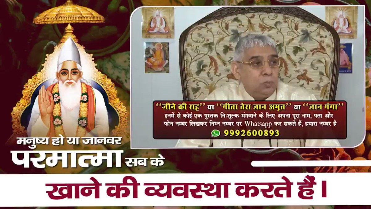 #GodMorningWednesday   अधिक जानकारी के लिए देखें श्रद्धा चैनल पर  दोपहर 2:00 से 300 ।संत रामपाल जी महाराज के अमृत प्रवचन ।