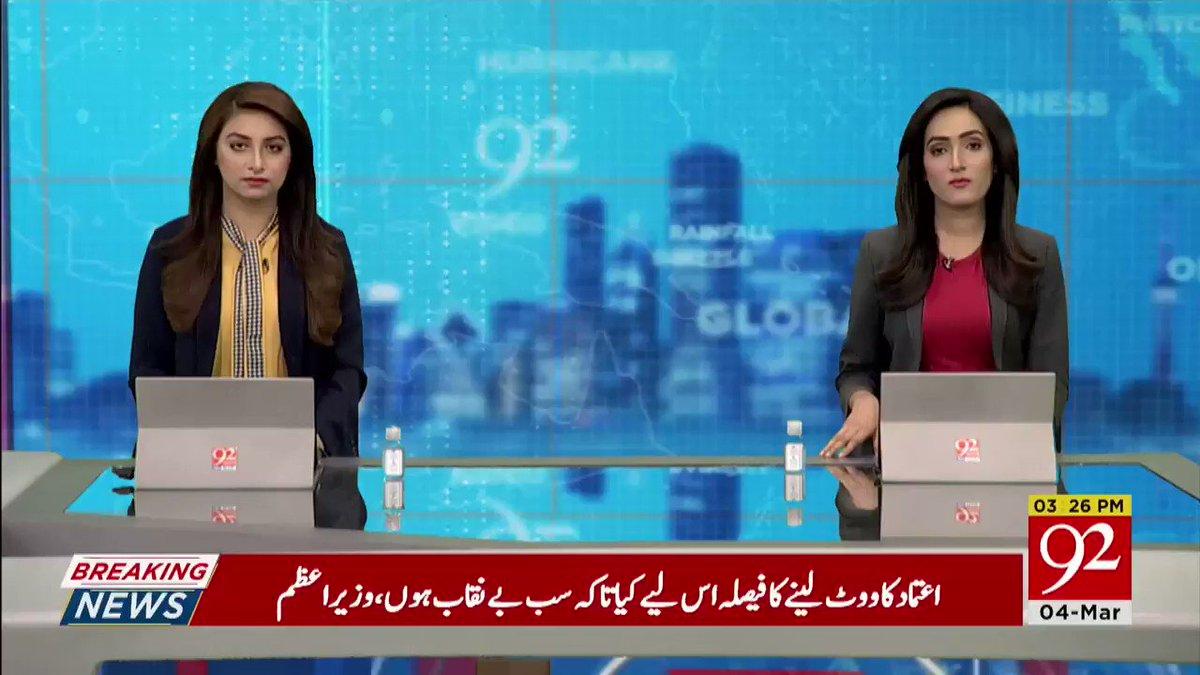 وزیراعظم عمران خان کا اسپیکر پنجاب اسمبلی چودھری پرویز الہیٰ کو ٹیلیفون #92NewsHDPlus #BREAKING #BreakingNews #PMImranKhan