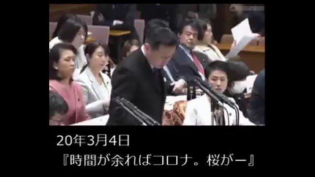 そもそも1年前に福山哲郎が『時間が余ればコロナをやる!桜がー!』と言ってたことを忘れてはいけない。 立憲は幹事長を筆頭にコロナより週刊誌ネタを優先する政党はなのは誰が見ても明らか #kokkai