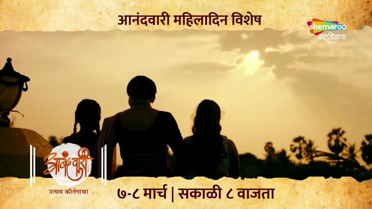 आनंदवारी महिला दिन विशेष मध्ये पाहा - ह. भ. प. राधाताई महाराज सानप यांचे कीर्तन ७ ते ८ मार्च सकाळी  ८ वा. फक्त शेमारू मराठीबाणावर.   #शेमारूमराठीबाणा #आनंदवारी #Anandvari #womensday2021  #WomensDay #WomensDaySpecial #Anandvari #Devotion