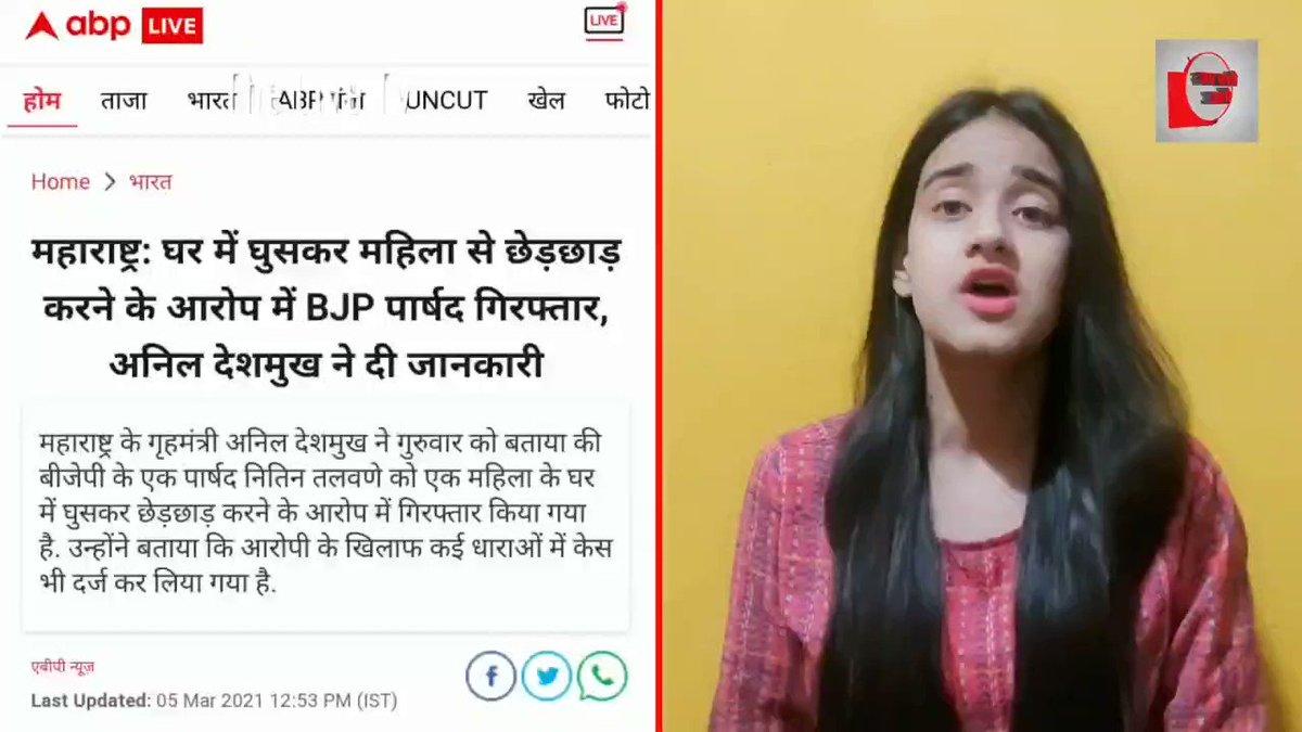 एक और भाजपा नेता नितिन आवारा निकला? जिसकी जानकारी महाराष्ट्र के गृह मंत्री अनिल देशमुख ने खुद दिया। आधी रात को महिला के घर मे घुसकर जबरदस्ती छेड़छाड़ की? आरोपी हुआ गिरफ्तार, अश्लीलता से जुड़े भाजपाइयो के मामले लगातार सामने आते रहते है? मित्रो भाजपा के लिए ये कोई नई बात नही है!