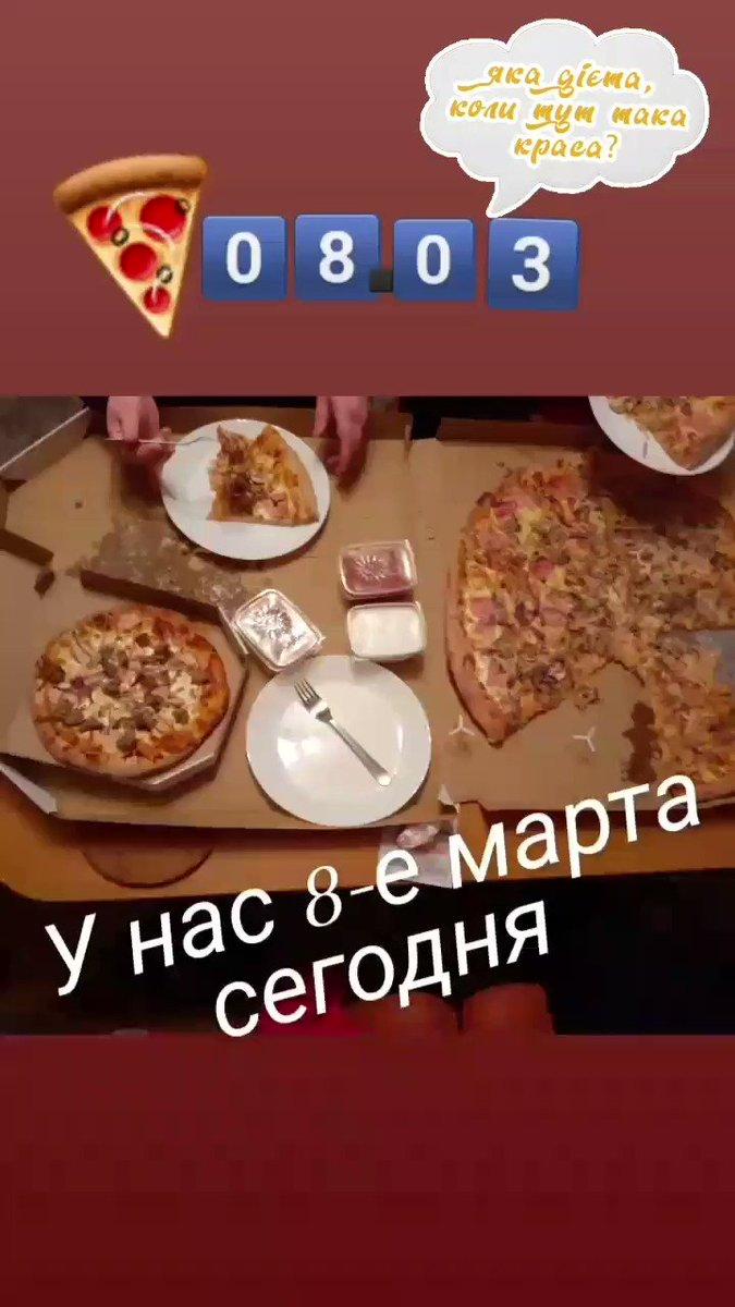 Сегодня не диетический день. У нас сегодня 8-е марта!💐  🥳💯🍕🆒️  #пицца #pizzaday #pizza #MatchDay #TONIGHT #melancholi #etsy #вкусно #еда #2021TwitterWorldCup  #Twitter #Time100Next #TimesUp #march8th https://t.co/GrR53lqRBx