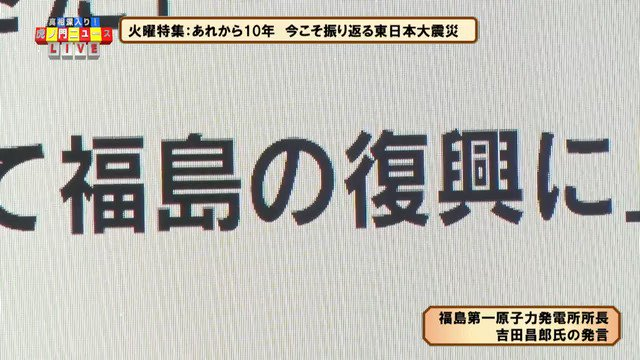 門田隆将「11年3月15日の早朝は福島第一原発2号機が危なくなった時に現場で戦うために残った作業員がフクシマ50。暗闇の中で防護服を着てベント(圧力を抜く)ために突入。そのベントが成功したから日本はチェルノブイリ事故の10倍にならずにすんだ。彼らが戦ったおかげで東日本壊滅の危機を免れた」