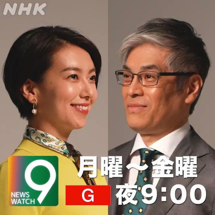 キャスター 9 ニュース ウォッチ 和久田アナのニュースウォッチ9キャスター抜擢理由は?桑子アナとのライバル対決は?
