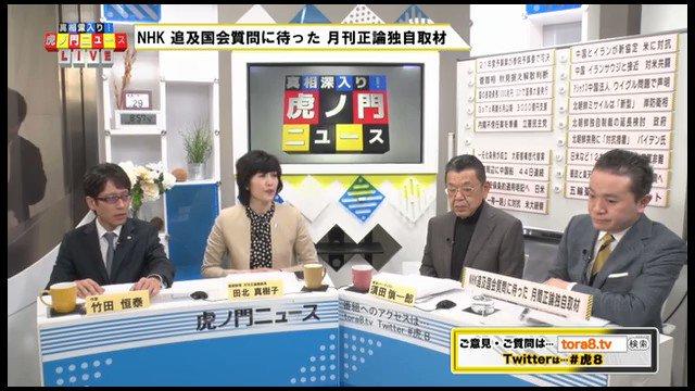 竹田恒泰「NHKは『緑なき島の映像は端島の映像』と主張するほど違った時は大変となる」 田北真樹子「韓国はNHK映像を根拠に強制労働があったと喧伝したが、その根拠となる映像が端島(軍艦島)でないと判明したら韓国の論拠も崩れる。これを問題しない議員・メディアは日本の名誉に無関心なのでは?」