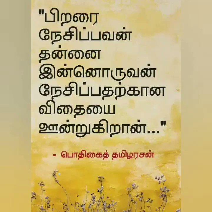 #quote #quotestoliveby #quotestoliveby #quotesoftheday #quotes #india #motivationalquotes #motivationalvideos  #motivation  #tamilquotes  #tamil #tamilwriter #Tamil  #writerscommunity #indianwriters  #instadaily #worldofwriters  #worldwide
