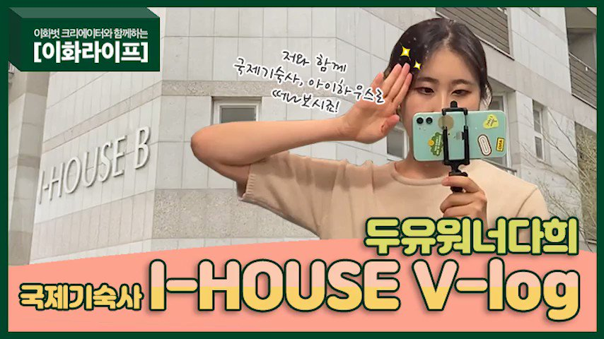 Do you wanna Da-hee I-HOUSE dorm tour [Ewha life] Ewha buds creator Creator: Department of Voice, 20, Da-hee Kim (https://t.co/XzCGHblSVA) Sponsored by Ewha Office of Communications *Full version is uploaded on Youtube ( youtube.com/ewhauniv ) #HOUSE #EWHA_dorm https://t.co/IqpNIDiTSN 이미지