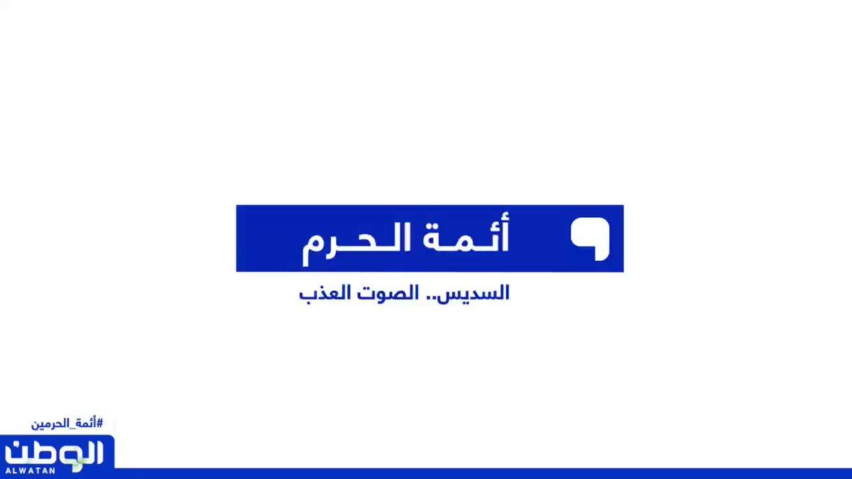 عبدالرحمن السديس.. إمام الحرم أئمة الحرم الوطن أكثر من ذلك