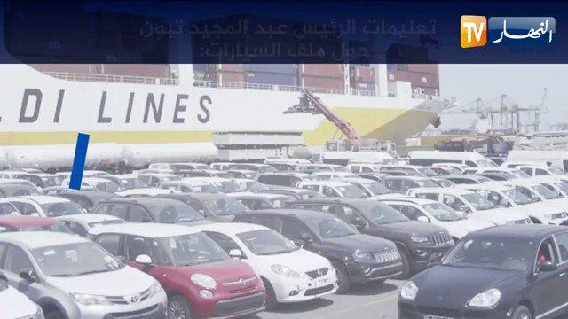 تعليمات الرئيس عبد المجيد تبون حول ملف السيارات التردد الجديد لقناة النهار 10922 27500 عمودي (V)