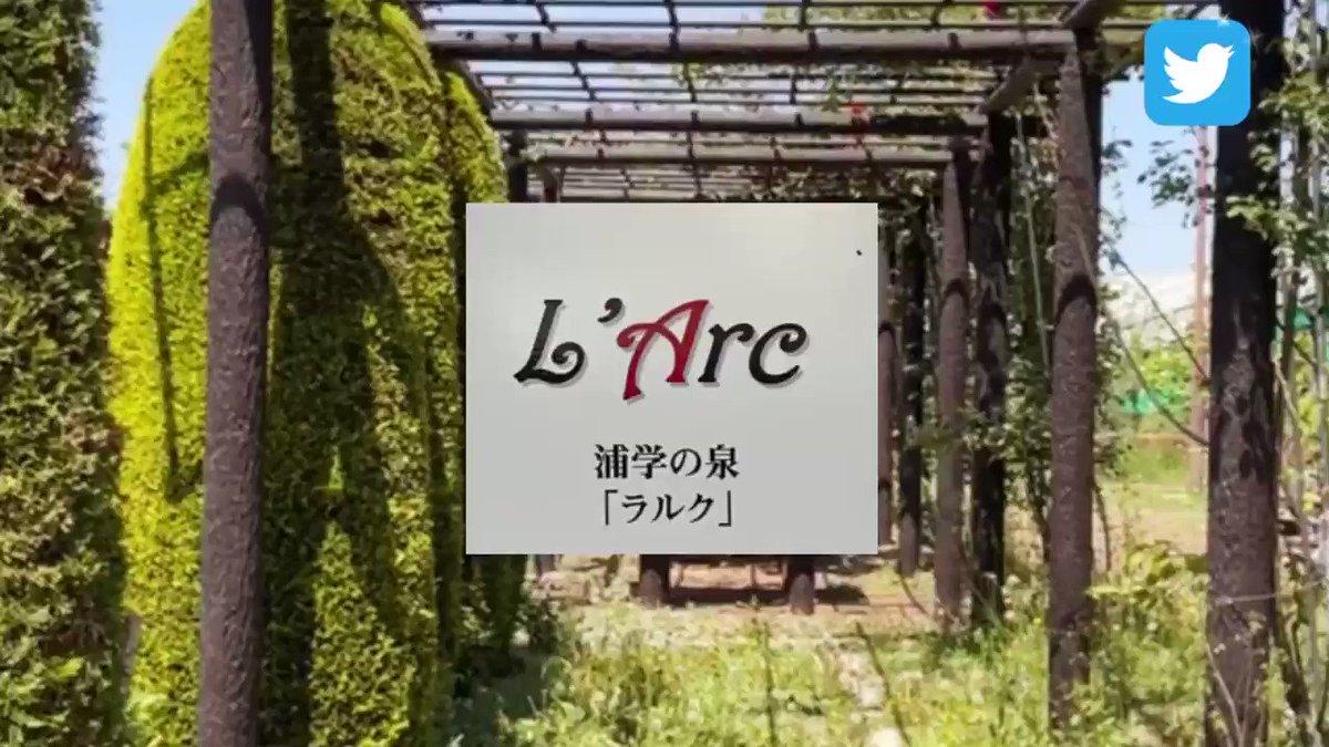 ちなみにロックバンドのラルクアンシエルも同じフランス語の虹からバンド名が来ています🌈🎤🎸🥁♫  今年で結成30周年だそうです🌈🎉  今度 #浦和学院 にお邪魔する際は是非見てみたいですね🏫👀✨  #LArc〜en〜Ciel  #LArcenCiel #ラルク #うらがく  #浦学