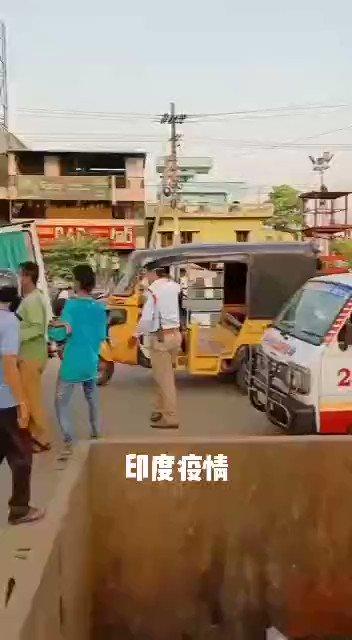 印度疫情这么严重🙏 https://t.co/6Q4KjfY9jE