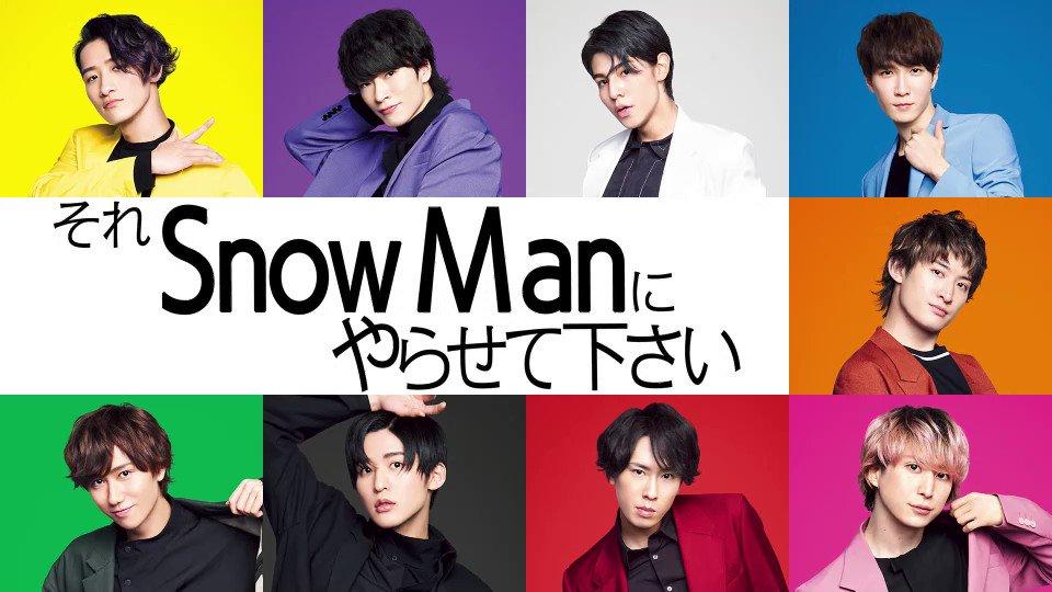 本日もご覧頂き ありがとうございました!!  来週は #花澤香菜 さんと アフレコ対決をします!!  #それスノ #SnowMan
