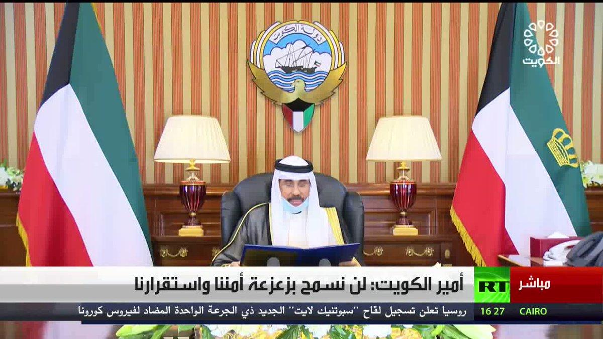 بالفيديو الشيخ نواف الأحمد الجابر الصباح أمير الكويت لن نسمح لكائن من كان بأن يزعزع أمن واستقرار البلاد 🇰🇼
