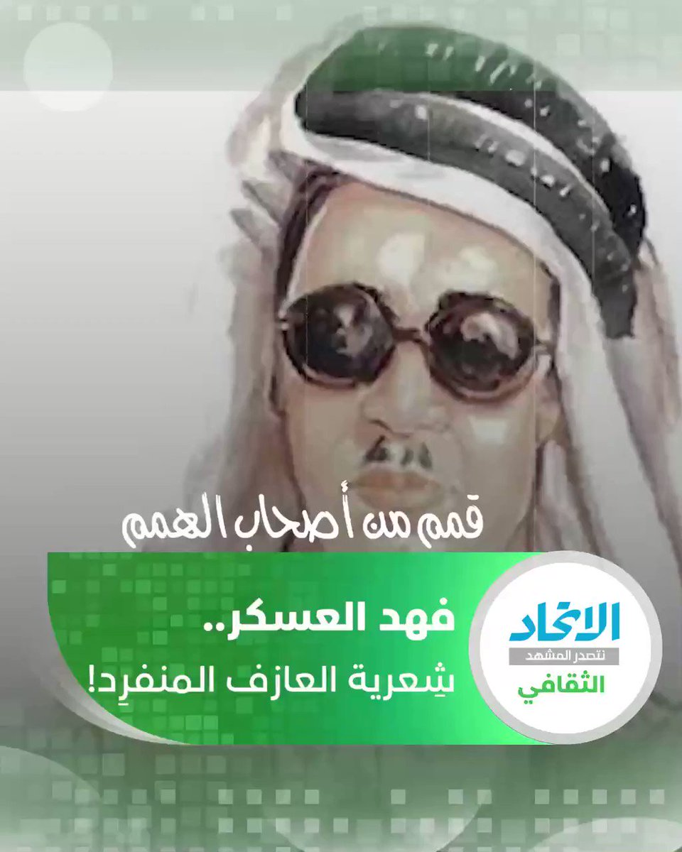 فهد العسكر.. شعرية العازف المنفرد! الاتحاد الثقافي نتصدر المشهد