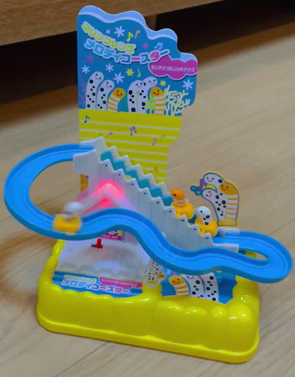親子でほわほわ出来るおもちゃ!チンアナゴのメロディコースターが可愛い!