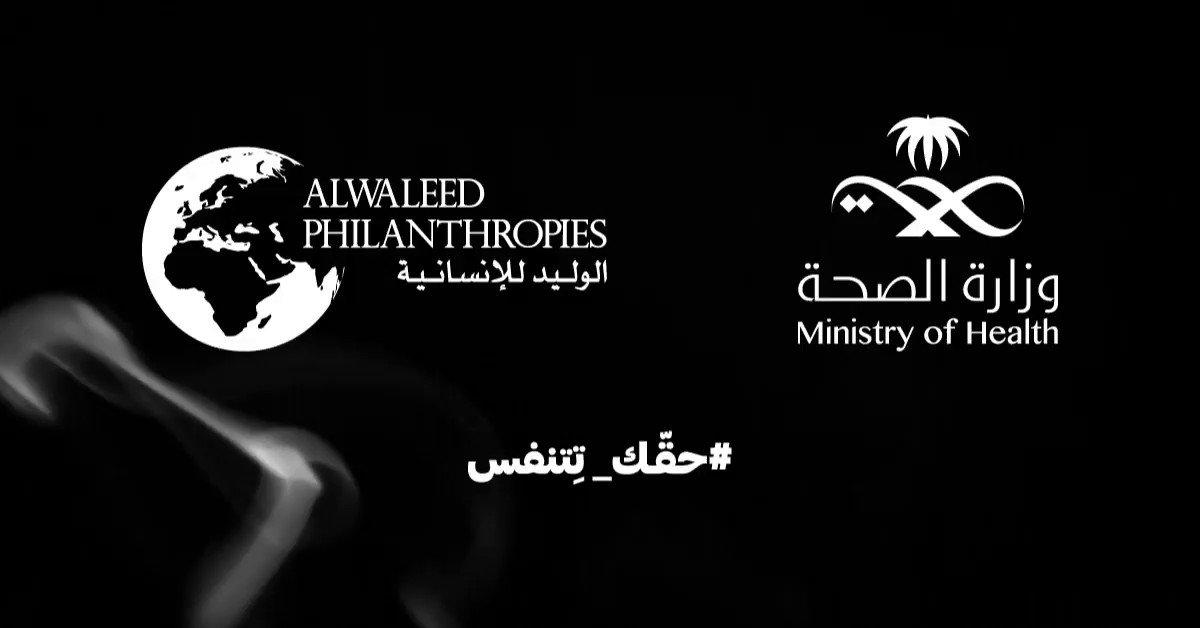 من خلال شراكة @SaudiMOH @Alwaleed_Philan  نطلق اليوم حملة #حقك_تتنفس لمكافحة التدخين وللحد من أضرار هذه الآفة في جميع مناطق #السعودية  #اليوم_العالمي_لمكافحه_التدخين  https://t.co/HptXUkY2yL https://t.co/h5vbPWGtrG