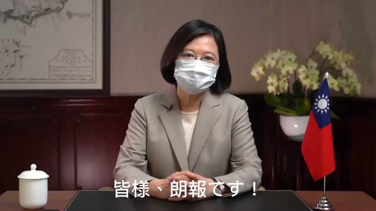 言葉では言い尽くせないほど感謝しています。 これからはワクチンの生産と接種を着実に進めていき、すべての台湾国民、そして世界の人々がパンデミックの恐怖から解放されるまで、我々は努力しなければなりません。頑張りましょう!
