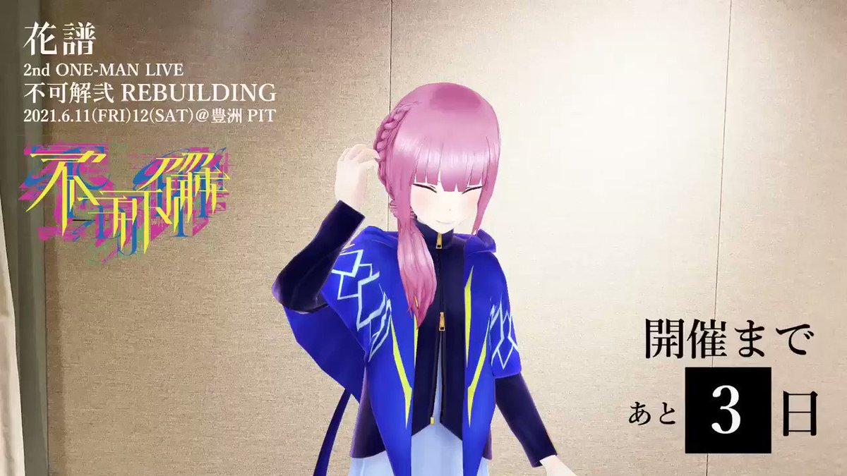 花譜2nd ONE-MAN-LIVE「#不可解弐REBUILDING」まであと3日!! fukakai2.kamitsubaki.jp #ラップ? #花譜