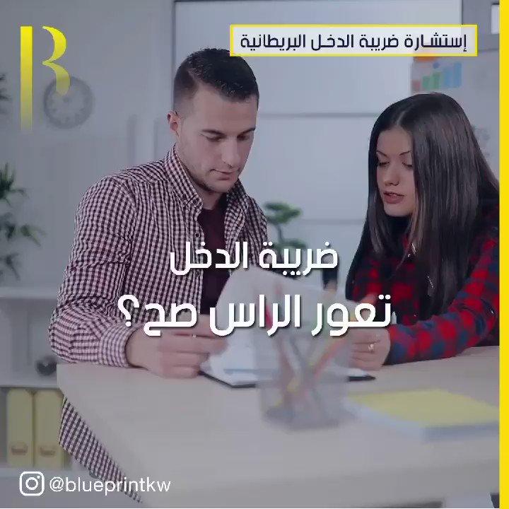 Image for the Tweet beginning: عندك عقار في بريطانيا وقاعد