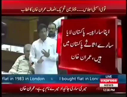 میری نظر سے ابھی ایک کلپ گزرا جو پیش خدمت ھے۔ جس میں عمران خان صاحب نے اپنے اثاثوں کے بارے میں بات کی۔ https://t.co/rNwVVdRRxs