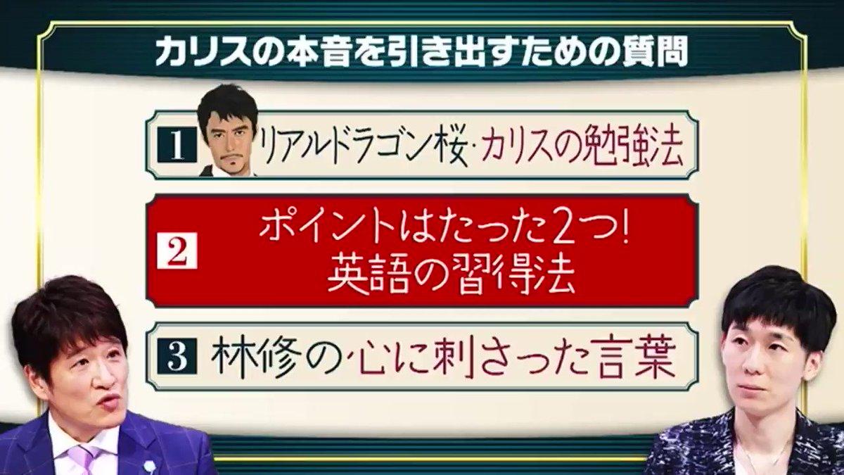 リアル版ドラゴン桜!16歳で東大に合格した人の英語勉強法がすごい!