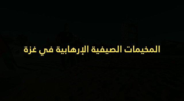 المخيمات الصيفية الإرهابية في غزة تقتل قيم الأطفال، وتبني جيلًا لا يمت للإسلام بصلة