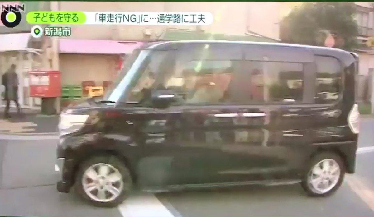 通学路を事故から守るための新潟市の取り組みが素晴らしい!