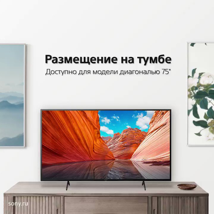 Важная составляющая безуперчного интерьера - правильно подобранная модель телевизора 😉 Ваши дизайнерские решения безграничны с телевзиором серии X81J и возможностью его удобного расположения – на тумбе, с позицией под санудбар или на стене. https://t.co/LviqZlzZPN