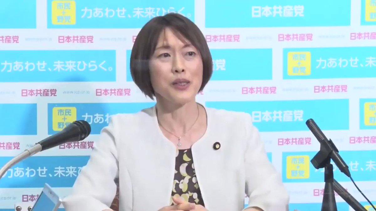 田村智子政策委員長 国会を開かないというのは「憲法を遵守するつもりがない」と宣言するに等しいこと  #臨時国会の開催を求めます