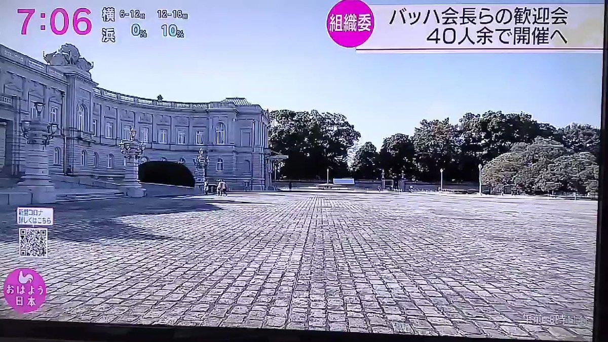 五輪組織委は明日、迎賓館赤坂離宮でバッハなどを招いて歓迎会を40人あまりで開催する。菅や小池、橋本の他に女性蔑視発言で辞任した森も出席。(NHK「おはよう日本」) 緊急事態宣言下の東京で40人あまりのパーティー。国民には自粛。五輪はパーティー。ありえない。