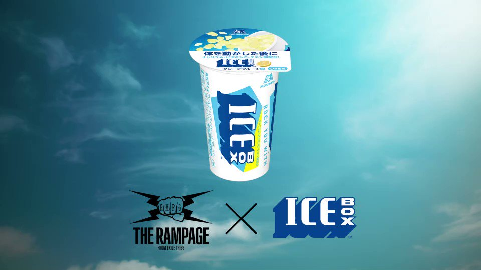 森永製菓アイスボックス×THE RAMPAGEコラボ企画2021WEB CM公開⏯  今年のテーマ「壁があるって、サイコーだ。」を題材に、メンバーが壁に挑戦する夏にぴったりなWEB CMです✊  フルバージョンは  morinaga.co.jp/ice/icebox/mov…  #アイスボックス #壁があるってサイコーだ #THERAMPAGE  #YOURLIFEYOURGAME