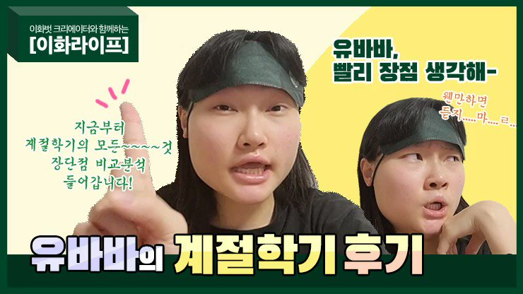 Yubaba is talking about her experience of the summer semester [Ewha life] Ewha buds creator Creator: Department of Communication and Media, 18, Seon-young Park ( @ubabaxsunzero ) Sponsored by Ewha Office of Communications 이미지