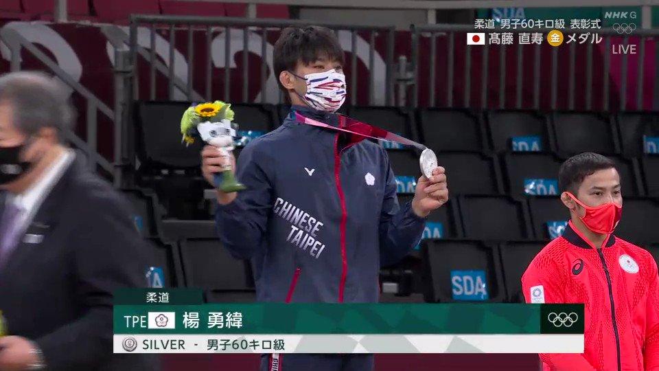 Image for the Tweet beginning: 柔道男子60kg級 銀メダルの台湾代表 #楊勇緯 選手  悔しい結果だったはずなのに表彰台でメダルにスリスリしてるのが可愛かった