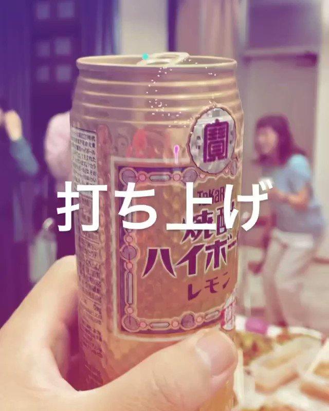 Image for the Tweet beginning: #打ち上げ #中津 #渡辺ユキヲ