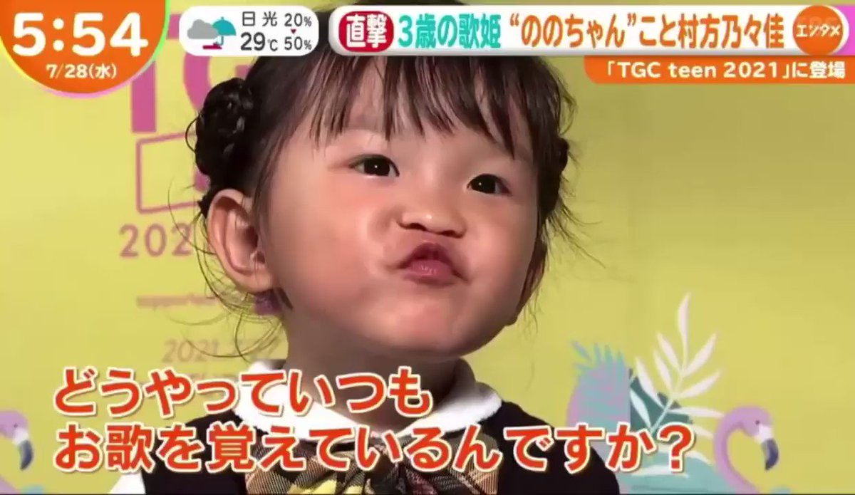 YouTubeで流れてきた村方乃々佳ちゃんの動画のこのシーンめっちゃ怖い笑笑親のとこに行った?のか?よくわからんけど、歌覚える時に一体何が行われてるんだよw