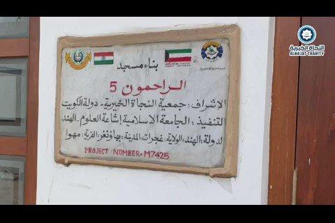 بفضل الله .. تم افتتاح مركز #الراحمون الإسلامي 5 في #الهند .. جعله الله في موازين أعمالكم  شاهد  👇🏼👇🏼 https://t.co/znCyrEgdQK